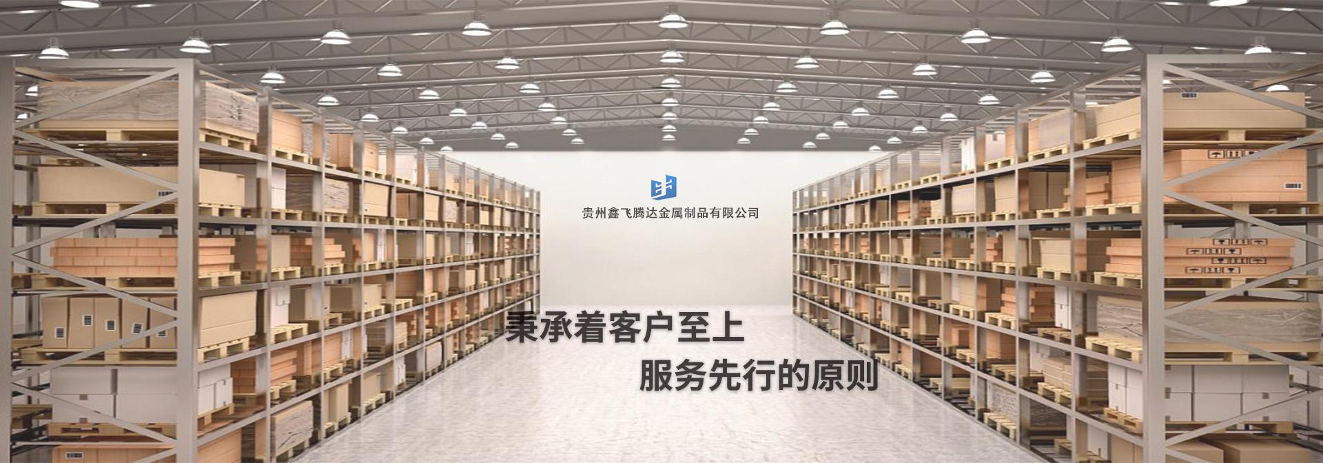 贵州货架厂